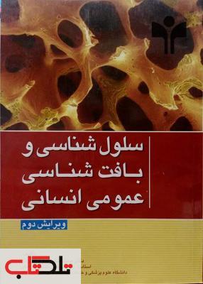 سلول شناسی و بافت شناسی عمومی انسانی مجید ملک زاده شفارودی انتشارات ابن سینا