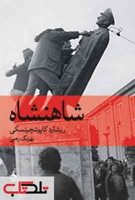 شاهنشاه نویسنده ریشارد کاپوشچینسکی مترجم بهرنگ رجبی