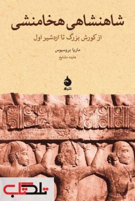 شاهنشاهی هخامنشی؛ از کوروش بزرگ تا اردشیر اول نویسنده ماریا بروسیوس مترجم هایده مشایخ