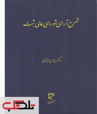 شرح آرای شورای عالی ثبت نویسنده سید حسن میرحسینی