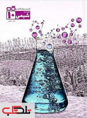 شیمی دهم تست کاهه