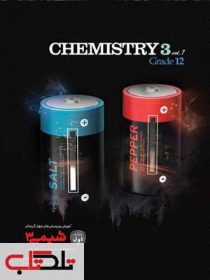 آموزش و تست شیمی دوازدهم کاگو جلد اول