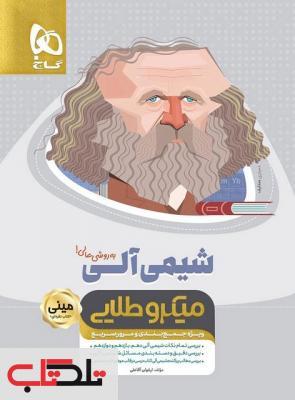 شیمی آلی مینی میکرو طلایی گاج