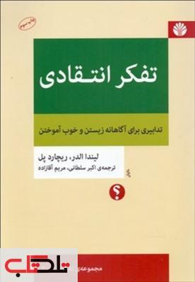 تفکر انتقادی نویسنده لیندا الدر و ریچارد پل مترجم اکبر سلطانی و مریم آقازاده