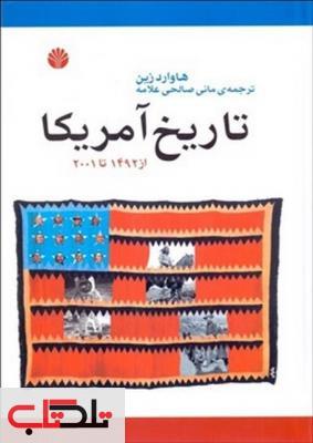 تاریخ آمریکا هاوارد زین مترجم مانی صالحی علامه