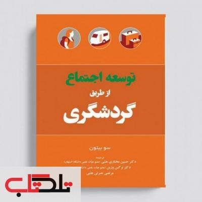 توسعه اجتماع از طریق گردشگری نویسنده سو بیتون مترجم حسین مختاری و نرگس وزین