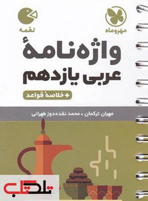 واژه نامه عربی یازدهم لقمه مهروماه