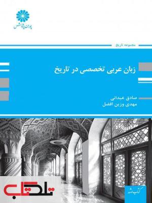 زبان عربی تخصصی در تاریخ صادق عیدانی پوران پژوهش
