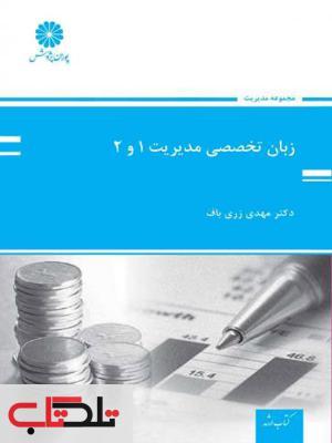 زبان تخصصی مدیریت 1و2 مهدی زری باف پوران پژوهش