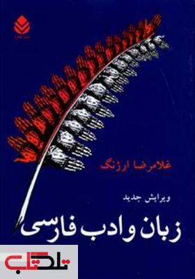 زبان و ادب فارسی غلامرضا ارژنگ نشر قطره