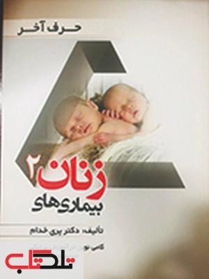 حرف آخر بیماری های زنان جلد دوم پری خدام انتشارات حیدری