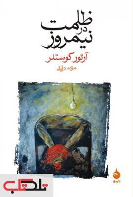 ظلمت در نیمروز نویسنده آرتور کوستلر مترجم مژده دقیقی