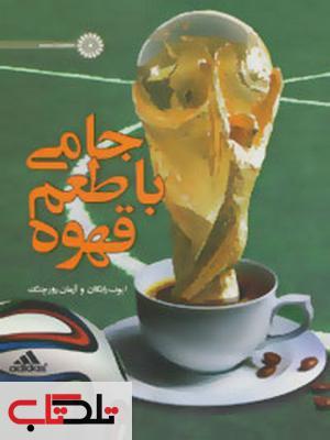 جامی با طعم قهوه آرمان روزچنگ انتشارات حتمی