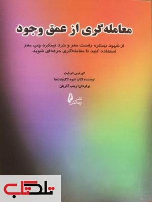 معامله گری از عمق وجود مترجم زینب آذریان انتشارات چالش
