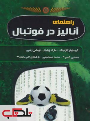 راهنمای آنالیز در فوتبال مجتبی المیری انتشارات حتمی