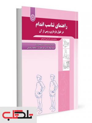 راهنمای تناسب اندام در طول بارداری و پس از آن فاطمه رضایی انتشارات حتمی