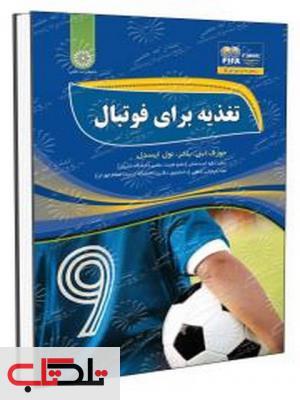 تغذیه برای فوتبال هما شیخانی انتشارات حتمی