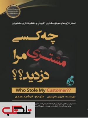 چه کسی مشتری مرا دزدید مترجم فرشید عبدی نشر چالش