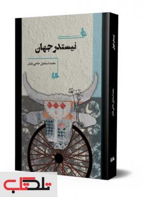 نیستدر جهان نویسنده محمد اسماعیل حاجی علیان نشر هیلا