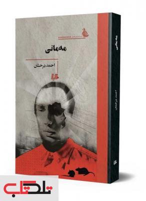 مه مانی نویسنده احمد درخشان نشر هیلا