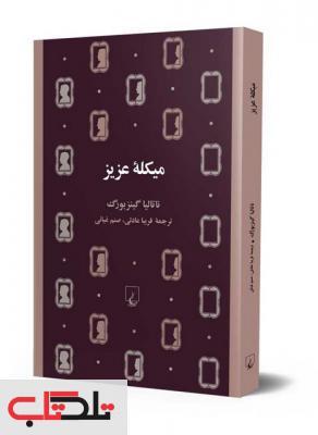 میکله عزیز نویسنده ناتالیا گینزبورگ ترجمه فریبا عادلی نشر ققنوس