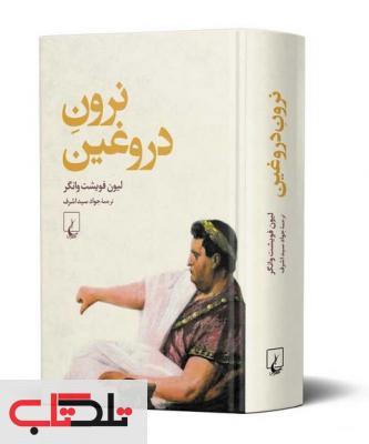 نرون دروغین نویسنده لیون فویشت وانگر ترجمه جواد سید اشرف نشرققنوس