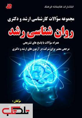 روان شناسی رشد علیرضا محمدی کتابخانه فرهنگ