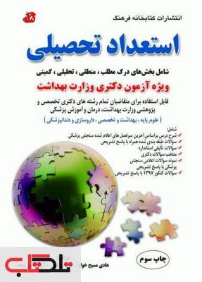 استعداد تحصیلی آزمون دکتری وزارت بهداشت کتابخانه فرهنگ