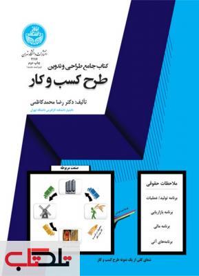 کتاب جامع طراحی و تدوین طرح کسب و کار نویسنده محمد رضا کاظمی