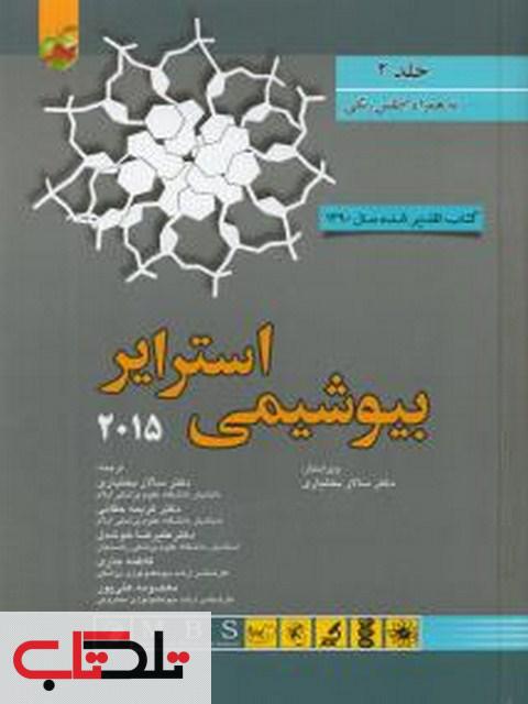 بیوشیمی استرایر جلد دوم 2