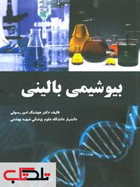 بیوشیمی بالینی جلد دوم 2