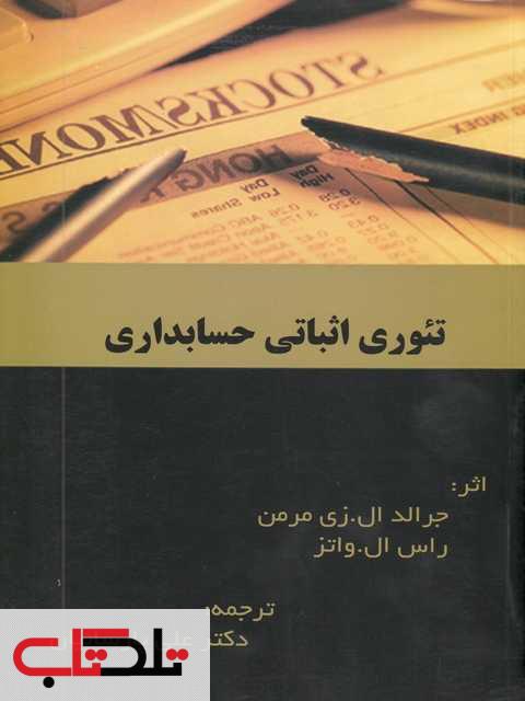 تئوری اثباتی حسابداری زی مرمن پارسائیان
