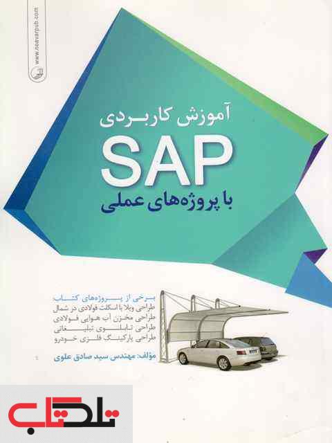 آموزش کاربردی SAP با پروژه های عملی صادق علوی
