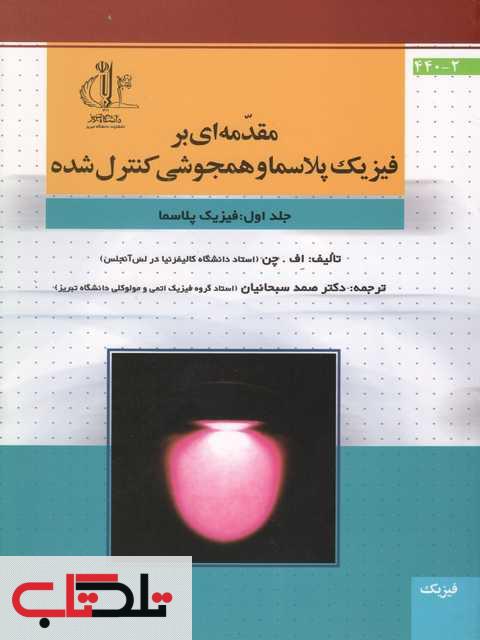 مقدمه ای بر فیزیک پلاسما و همجوشی کنترل شده اف چن جلد 1