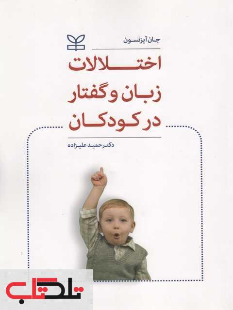 اختلالات زبان و گفتار در کودکان آیزنسون حمید علیزاده