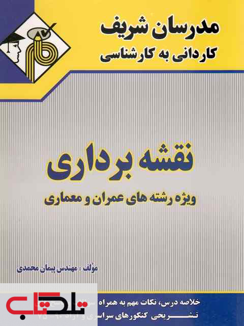 نقشه برداری مدرسان شریف