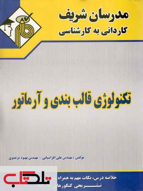 تکنولوژی قالب بندی و آرماتور مدرسان شریف