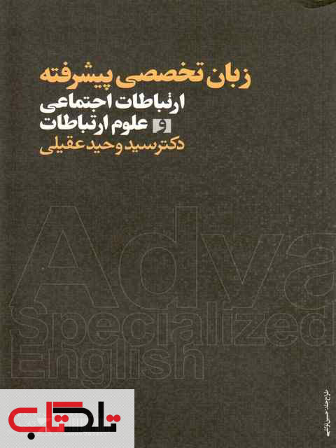 زبان تخصصی پیشرفته ارتباطات اجتماعی و علوم ارتباطات وحید عقیلی