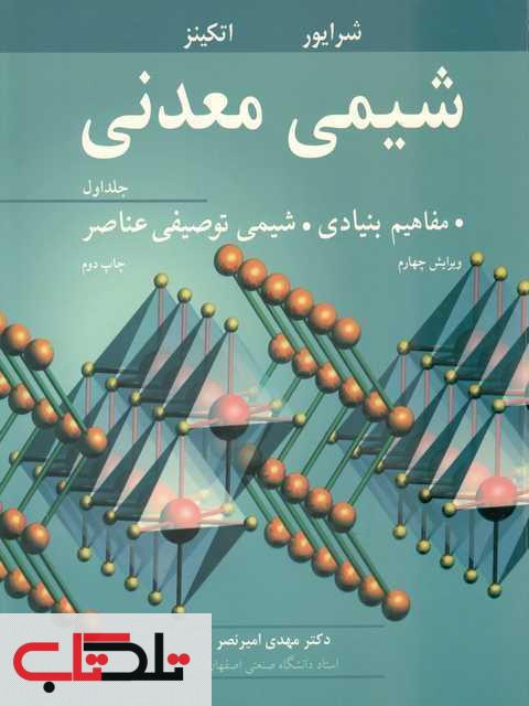شیمی معدنی شرایور اتکینز جلد 1