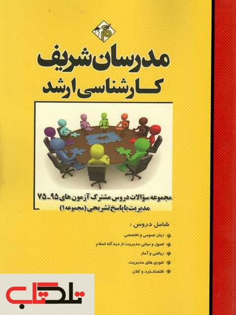 مجموعه سوالات دروس مشترک مدیریت مدرسان شریف
