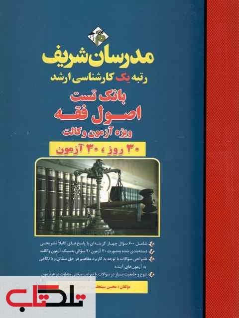 بانک تست اصول فقه مدرسان شریف