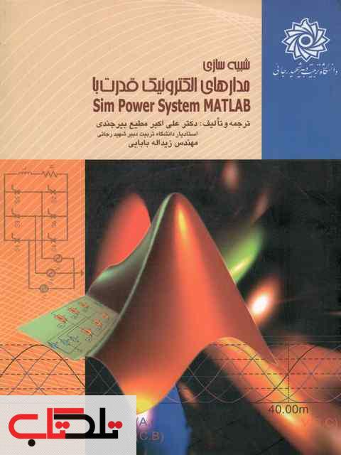 شبیه سازی مدارهای الکترونیک قدرت با Sim Power System Matlab مطیع بیرجندی