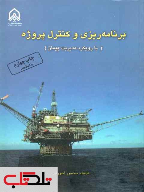 برنامه ریزی و کنترل پروژه منصور آجورلو