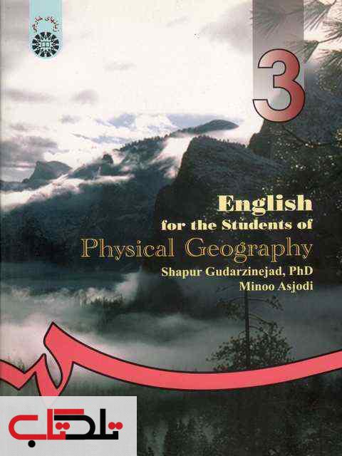 انگلیسی برای دانشجویان رشته جغرافیای طبیعی گودرزی نژاد و عسجدی