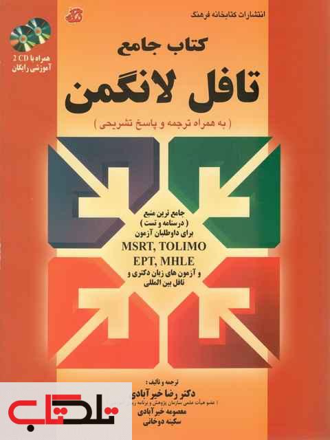 کتاب جامع تافل لانگمن خیرآبادی