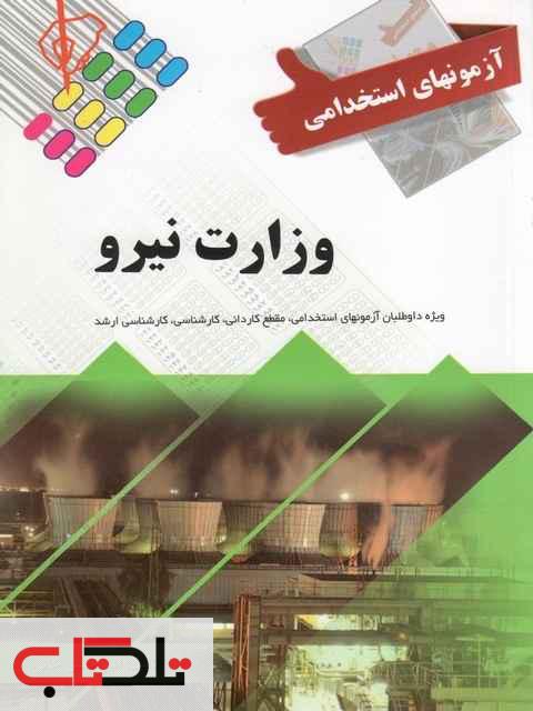 آزمون های استخدامی وزارت نیرو حسین خانی