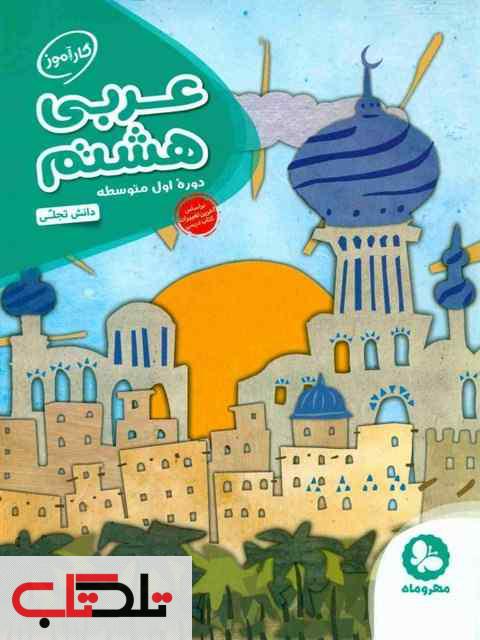 کارآموز عربی هشتم مهروماه