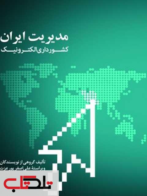 مدیریت ایران کشورداری الکترونیک پورعزت