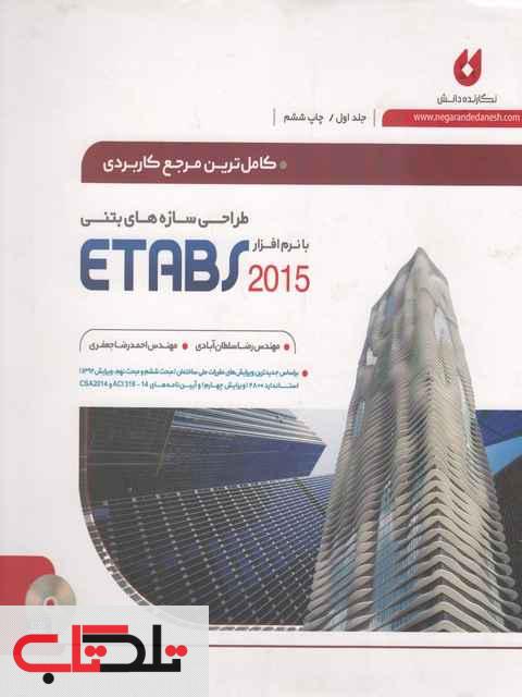 طراحی سازه های بتنی با نرم افزار ETABS 2015