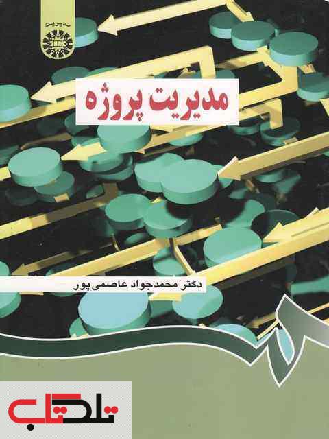 مدیریت پروژه محمدجواد عاصمی پور